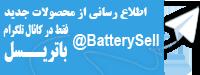 کانال تلگرام باتریسل