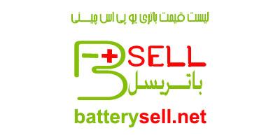 لیست قیمت باتری یو پی اس های چینی