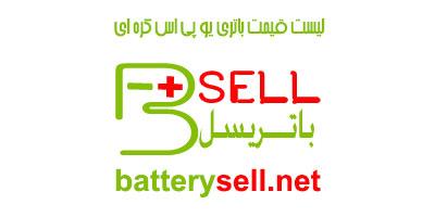 لیست قیمت باتری یو پی اس کره ای