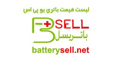 لیست قیمت باتری یو پی اس